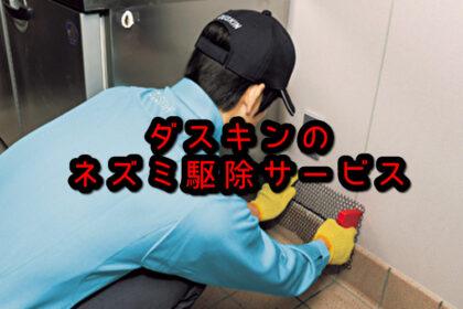 ダスキン寒川町支店のネズミ駆除サービス