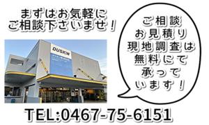 ダスキン寒川町支店