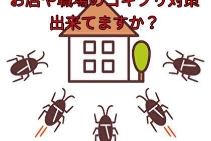 お店や職場のゴキブリ対策出来ていますか?