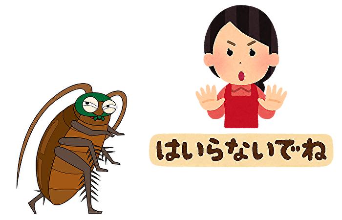 ゴキブリを侵入させない
