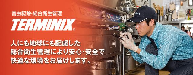 ゴキブリ駆除はダスキン寒川町支店におまかせください