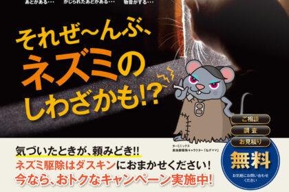 秋のネズミ駆除キャンペーン(藤沢・茅ヶ崎・平塚)表