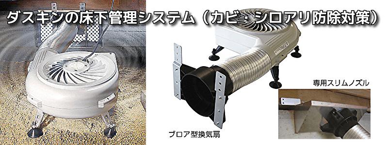 ダスキンの床下管理システム
